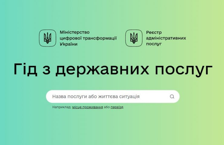 The Ministry of Digital Transformation of Ukraine has launched a portal with information on all public services